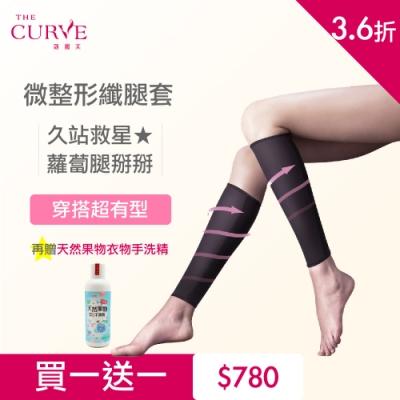 (獨家)微整形纖腿套 買一送一 時時樂加碼送貼身衣物手洗精
