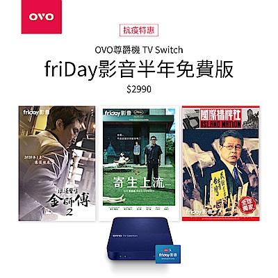 OVO尊爵機TV Switch(OVO-G700)送FriDay影視半年免費版