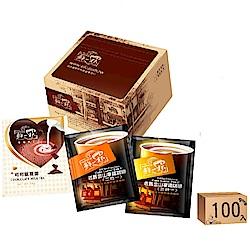 (滿799元出貨免運)鮮一杯 即溶熱銷分享盒-二合一/三合一/巧克奶茶(50入/盒)*2盒