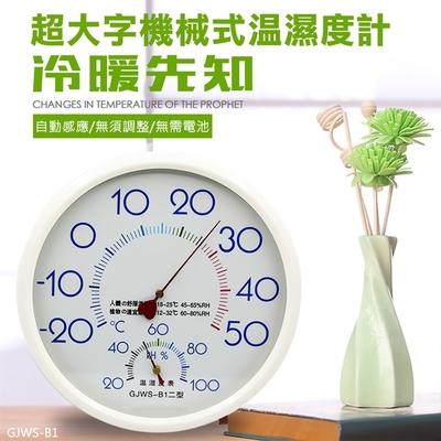 COMET 超大字機械式溫濕度計(GJWS-B1)
