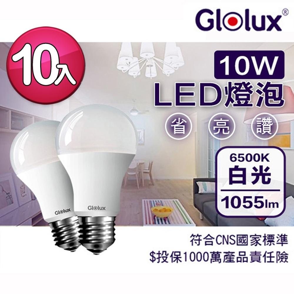 (超值10入組) Glolux北美品牌 10W高亮度LED燈泡-白光 [限時下殺]