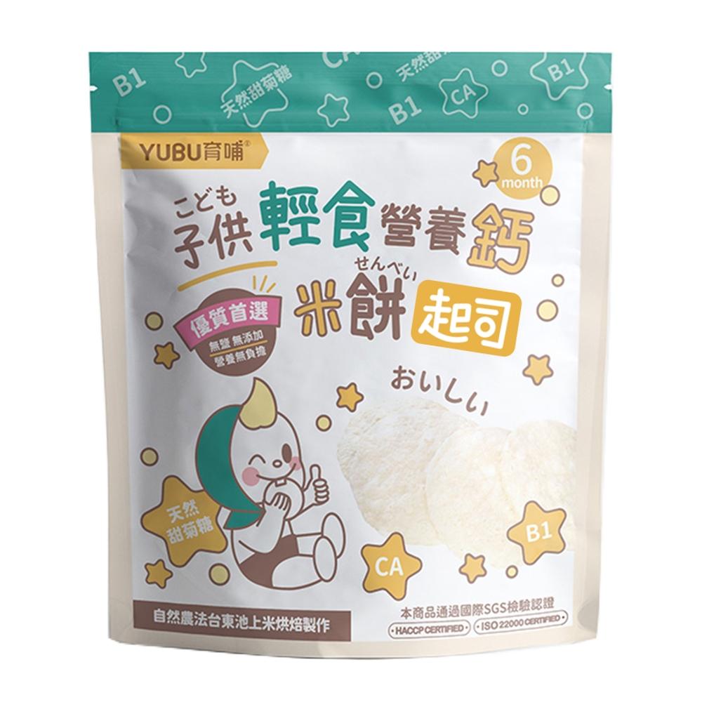 育哺YUBU 子供輕食營養鈣米餅(添加B1與甜菊糖) -起司(三包入)