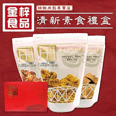 金梓食品 清新素食禮盒(共三包/盒)
