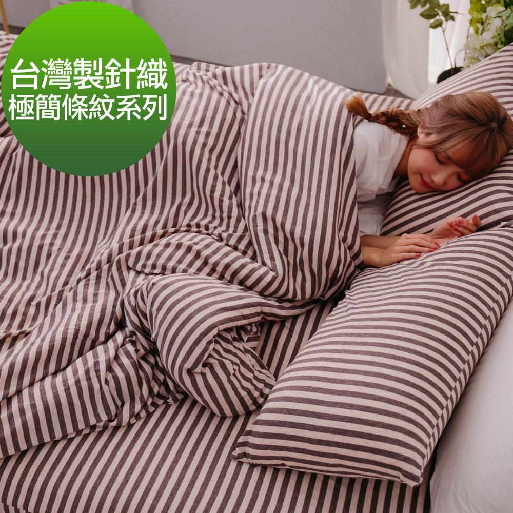 La Lune 日式無印旅行風針織單人床包雙人兩用被套枕套組 東京 晴空塔咖啡館