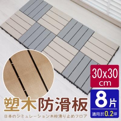 【AD德瑞森】卡扣式塑木造型防滑板/止滑板/排水板(8片裝-適用0.2坪)