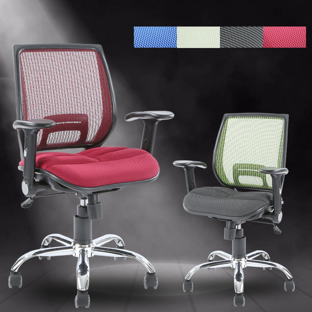 【A1】高彈力舒壓氣墊鐵腳電腦椅/辦公椅-PU輪(4色可選-1入) @ Y!購物
