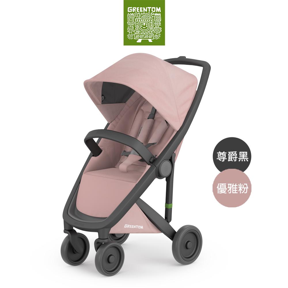 荷蘭 Greentom Classic經典款嬰兒推車(尊爵黑+優雅粉)