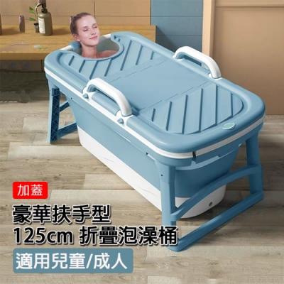 125cm豪華扶手型 兒童/成人折疊泡澡桶 沐浴桶 浴盆 收納浴缸