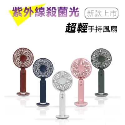 魔鑽超輕紫外線燈殺菌手持風扇(ML-S10)