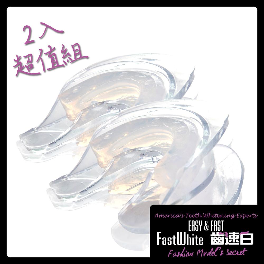 FastWhite齒速白 3D齒模牙托牙齒美白DIY自製齒模完全貼合齒型免熱水2入超值組