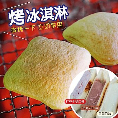 老爸ㄟ廚房 冰火五重天香烤冰淇淋 香草口味6顆/包 (共二包)