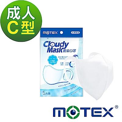 MOTEX摩戴舒 C型雲朵口罩(5片/包)-小臉用白色