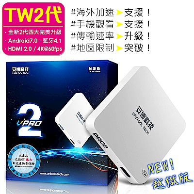 原廠公司貨 台灣版2代 安博盒子TW UPRO2 4K高解析電視盒