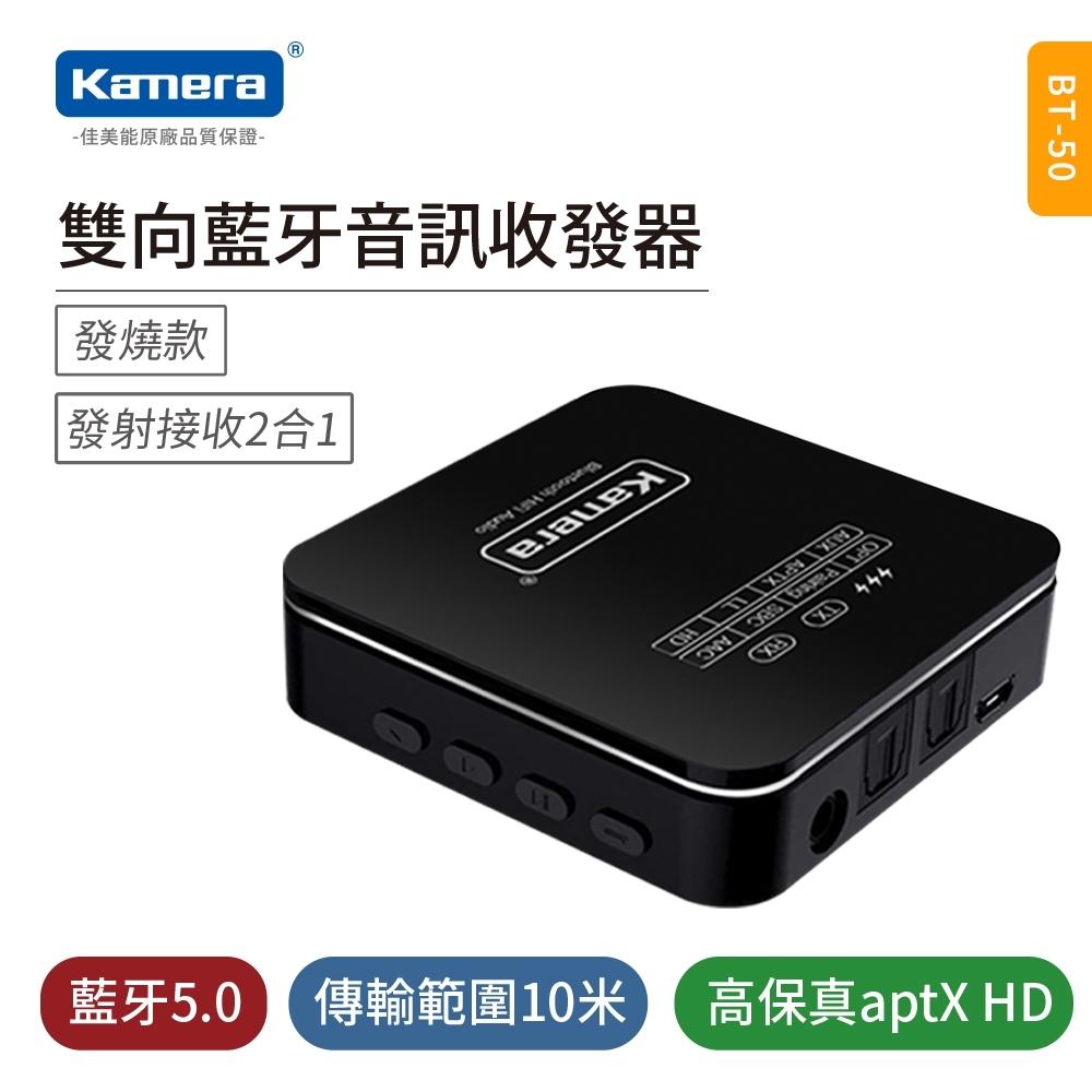 Kamera 雙向藍牙音訊收發器 藍芽接收器/發射器 兩用無線 (BT50)