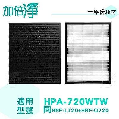 加倍淨 HEPA濾心+蜂巢式活性碳顆粒濾心 適用HPA720WTW