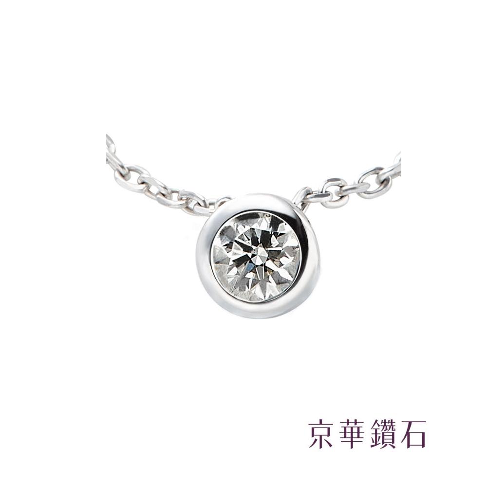 京華鑽石 極光系列 0.10克拉 18K鑽石項鍊