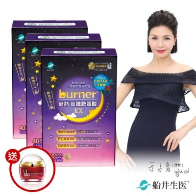 (即期品)船井burner夜孅胺基酸EX_3盒送抗皺喚能霜2020.03.08