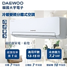 DAEWOO大宇電子12-15坪冷暖變頻 分離式冷氣 DSA-F2483JLH-VI/VO