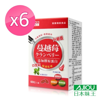 (時時樂下殺)日本味王 蔓越莓口含錠升級版(60粒/盒)X6