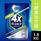 (結帳折百)白蘭 4X酵素極淨超濃縮洗衣精除菌淨味補充包1.5KG_6入/箱
