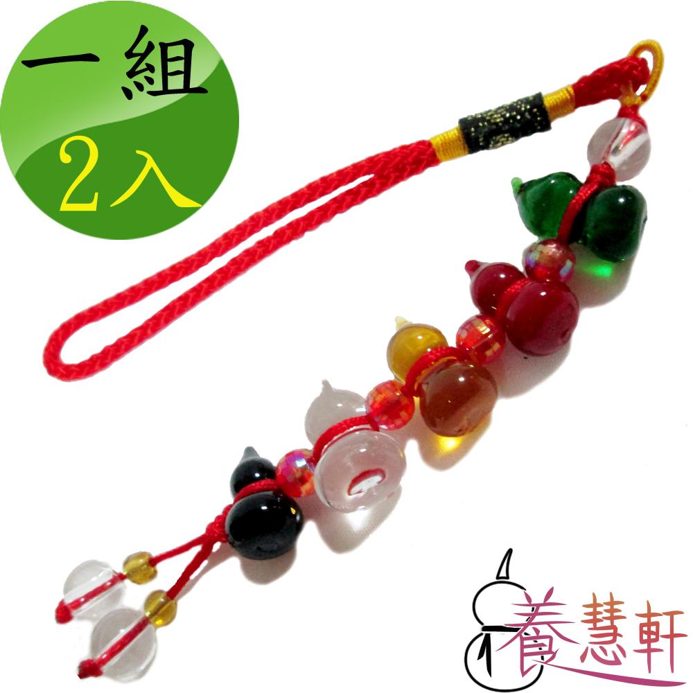 養慧軒 五行琉璃 開運葫蘆吊飾(超值2入組)