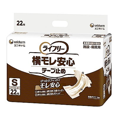 來復易 防漏安心黏貼型紙尿褲(S)(22片/包)