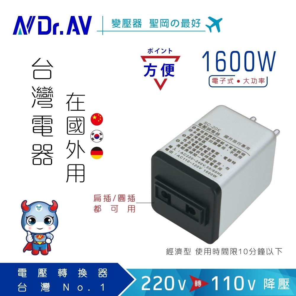 【N Dr.AV聖岡科技】SC-20K 220V變110V電子式電壓調整器/1600W(台灣電器國外用)