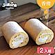 FuaFua Chiffon 香橙 FuaFua卷 (2入) product thumbnail 1