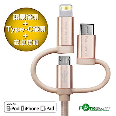 FONESTUFF 三合一Lightning/Micro USB/Type-C充電線-金