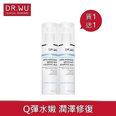 (買一送一) DR.WU玻尿酸保濕精華乳50ML