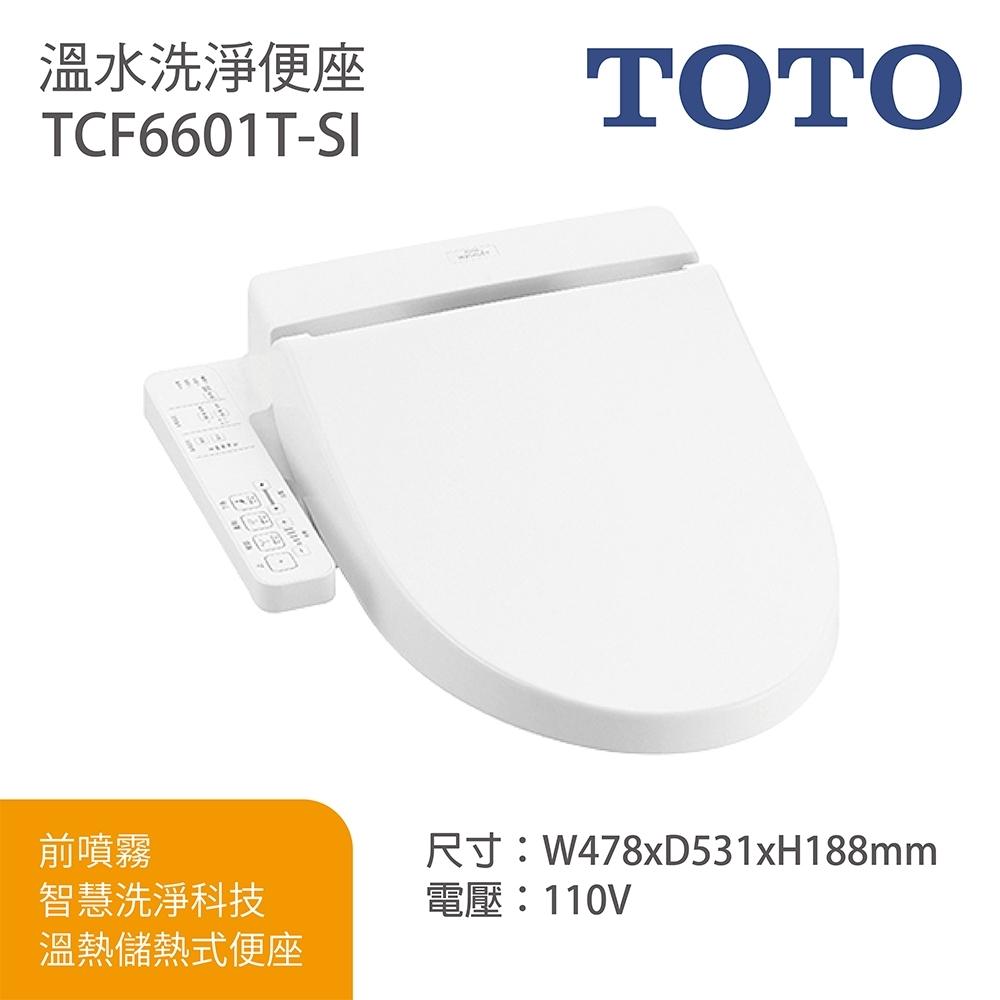 TOTO TCF6601T SI 溫水洗淨便座 WASHLET全系列暖心優惠價 不含安裝