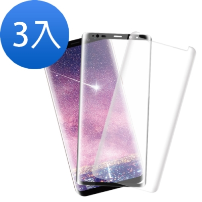 三星 S8+ 曲面 9H鋼化玻璃膜 手機螢幕保護貼-超值3入組