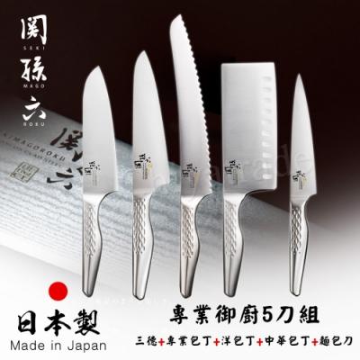 [結帳75折]日本製貝印KAI匠創名刀關孫六 一體成型不鏽鋼刀-御廚刀精選5件組