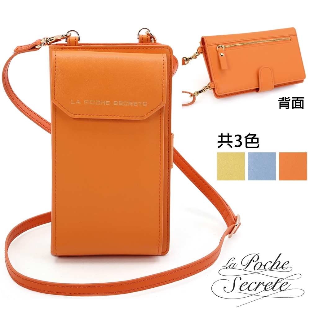 [限時搶] La Poche Secrete 簡約風格真皮質感可肩背手機長夾(3色)