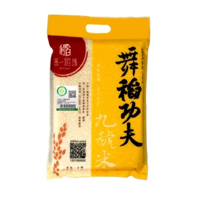 第一稻場‧舞稻功夫-九號米(1.8kg/ 包)