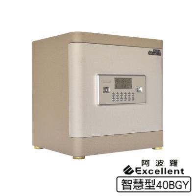 阿波羅 Excellent e世紀電子保險箱-智慧型40BGY