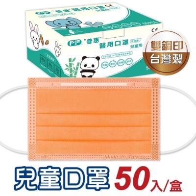 普惠 兒童醫用口罩 雙鋼印-南瓜橘(50入/盒)