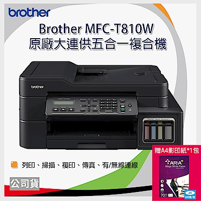 Brother MFC-T810W 原廠大連供五合一複合機