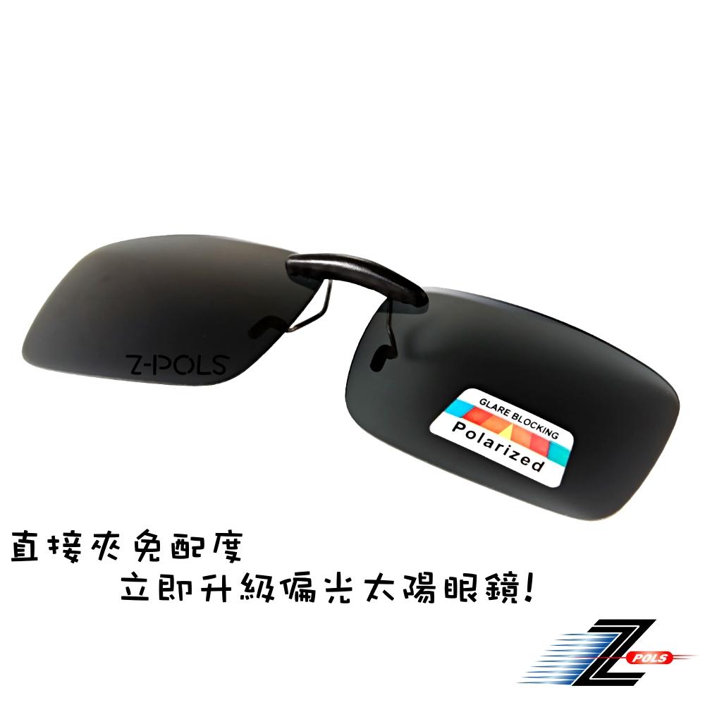 【Z-POLS】新一代輕量夾式頂級日用黑偏光抗UV400太陽眼鏡