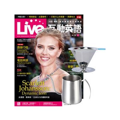 Live互動英語 1年12期(電腦互動學習下載序號+朗讀CD)贈 304不鏽鋼手沖咖啡2件組