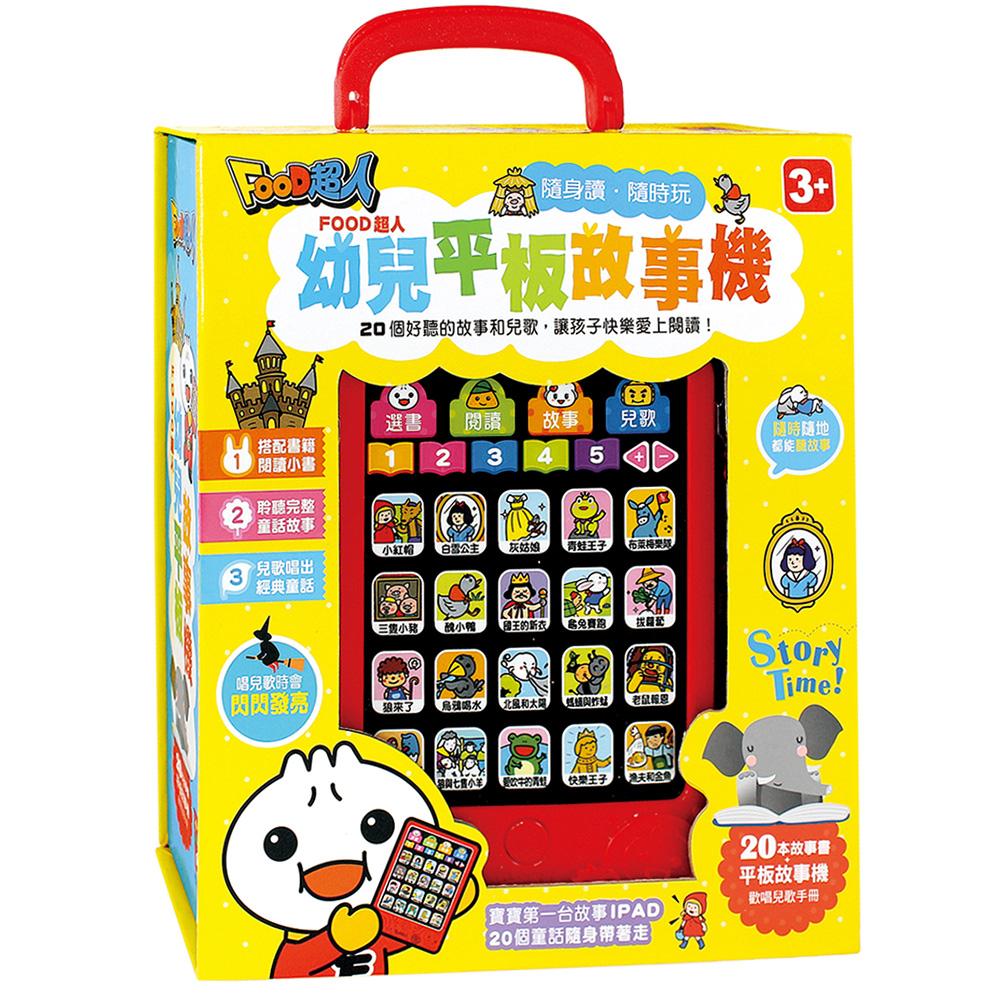 FOOD超人幼兒平板故事機(套):故事機+20冊小書