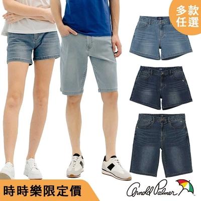 [時時樂限定] Arnold Palmer -男女裝-基本牛仔短褲- 多款選