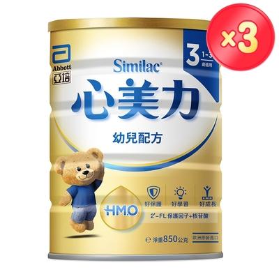 亞培 心美力HM.O 3幼兒營養成長配方(850g x3罐)