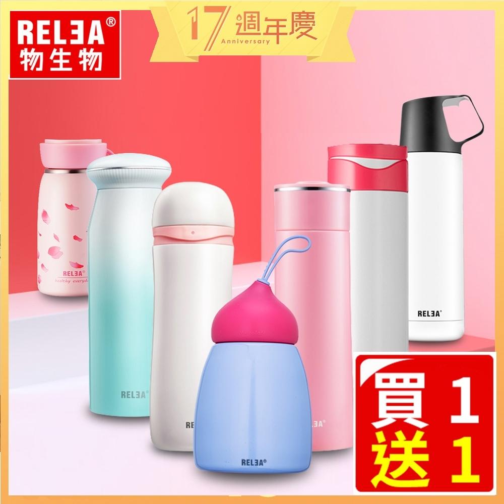 [買一送一 再贈杯刷]【RELEA 物生物】不鏽鋼保溫瓶多款任選