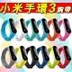 小米手環3單色錶帶腕帶(副廠) product thumbnail 1