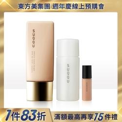 SUQQU 柔焦妝前乳1+2美肌組