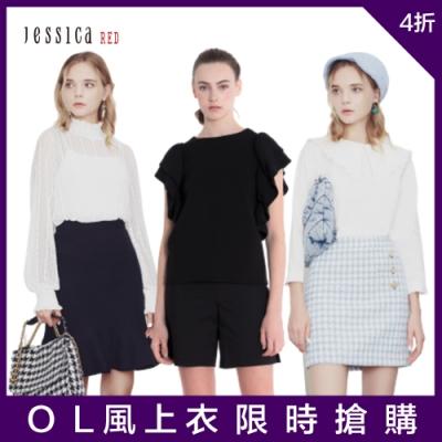 【時時樂限定】專櫃JESSICA RED-百搭OL風上衣-3款任選(原價4,880/4折up)