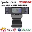 Spedal 勢必得 C929 1080P 自動對焦 美顏高清網路攝影機