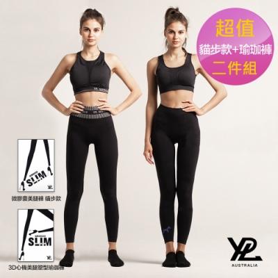澳洲 YPL 2019全新升級三代微膠囊美腿褲 貓步款+ 3D心機美腿塑型瑜珈褲