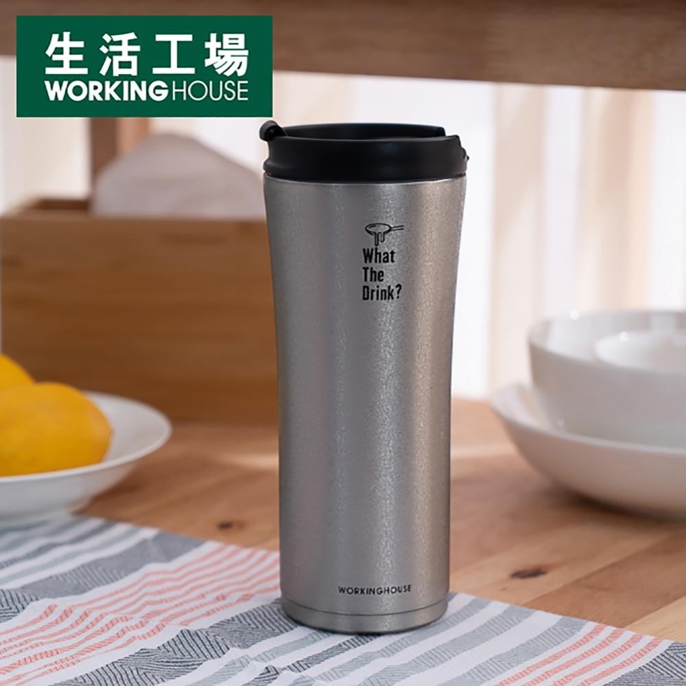 【百貨週年慶暖身 全館5折起-生活工場】喝什麼隨行保溫杯550ML